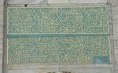 Old Islamic texts on mosque wall — Zdjęcie stockowe