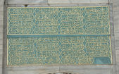 Old Islamic texts on mosque wall — Stock Photo