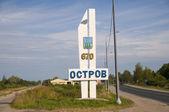 Stéla u vchodu do ostrov, Pskovská oblast — Stock fotografie