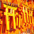 Close-up of Torii gates at Fushimi Inari Shrine in Kyoto, Japan.Fushimi Inari Shrine — Stockfoto #37470295