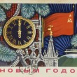 Old New Year post-card from USSR — Stock Photo #15814975