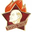 Old pioneer badge in USSR - Stock Photo