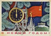 Antigua tarjeta postal de año nuevo de urss — Foto de Stock