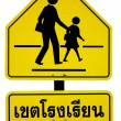 Stock Photo: School zone traffic sign