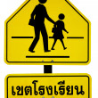 School zone traffic sign — Stock Photo