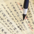 Stock Photo: Chinese calligraphy