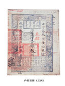 Chinese ancient paper money — Stock Photo