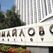 Hotel complex Izmaylovo in Moscow — Stock Photo