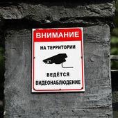 On the territory of video surveillance. CCTV. Camera surveillance sign — 图库照片