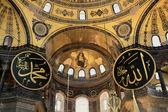 Basílica de santa sofia — Foto Stock