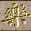 Stock Photo: Chinese symbol