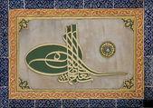 Arabic shape — Stock Photo