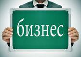 Business, written in russian — Stock Photo