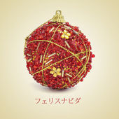 Merry christmas in japanese — Stock Photo
