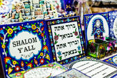 Traditional ceramic in local Israel market. — Stock Photo