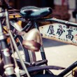 Old bicycle in Japan — Stock Photo #46410695
