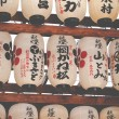 Japanese paper lanterns — Stock Photo #46613325