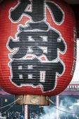 Sensoji-ji Red Japanese Temple in Asakusa, Tokyo, Japan — Stockfoto