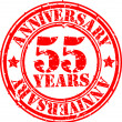 Grunge 55 years happy birthday rubber stamp, vector illustration — Stock Photo