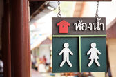 Signs to the bathroom — Stock Photo