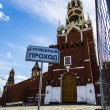 Moscow Kremlin service entrance — Stock Photo #27269859