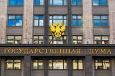 State Duma of Russian Federationon — Stock Photo