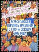 RUSSIA - CIRCA 2002: A post stamp printed in Russia devoted All- — Foto Stock