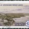 Stock Photo: USSR - CIRC1965: stamp printed in USSR, shows closed urban-t