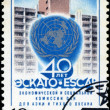 Stock Photo: USSR - CIRC1987: stamp printed on USSR shows 40 years of e