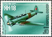 USSR - CIRCA 1986: A stamp printed in USSR shows the Aviation Em — Stock Photo