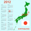 Calendar Japan map with danger on an atomic power station for 20 — Stock Vector