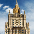 Building of the Ministry of Foreign Affairs in Moscow — Stock Photo