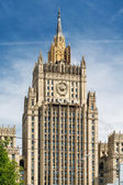 Building of the Ministry of Foreign Affairs in Moscow — Zdjęcie stockowe
