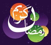 Ramadan — Stock Photo