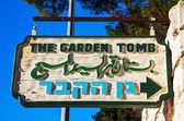 Kudüs'te Bahçe mezar işareti — Stok fotoğraf