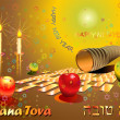 Stock Photo: Shana tova