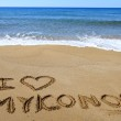 I Love Mykonos written on sandy beach — Stock Photo #23493905