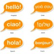"Word ""Hello"" in orange bumble on different languages — Stock Vector #13517218"