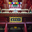 BuddhTooth Relic Temple in ChinTown , Singapore — Stock Photo #27977931