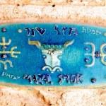 Jaffa Taurus zodiac sign Street Sign March 2011 — Stock Photo #49710739