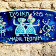 Jaffa Gemini zodiac sign Street Sign November 2011 — Stock Photo