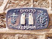 Jaffa Kedumim Square Sign 2011 — Stock Photo