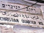 Jerusalem Christian Quarter name plate 2012  — ストック写真
