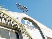 Or Yehuda Synagogue gable 2011 — Stock Photo