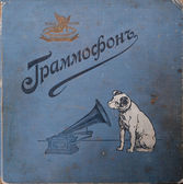 Background album cover old gramophone — Stock Photo