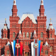 Historical Museum on Red Square. Moscow. Russia. — Stock Photo