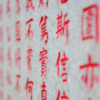 Chinese character background — Stock Photo #15268595
