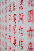Chinese karakter achtergrond — Stockfoto