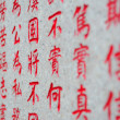 Chinese character background — Stock Photo #18987269