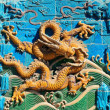 Nine-Dragon Wall — Stock Photo